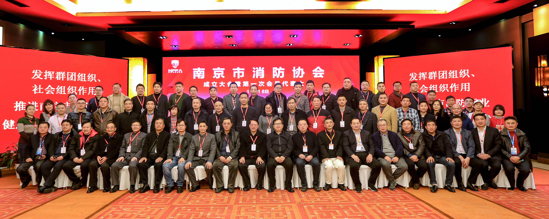 南京市消防协会成立暨第一次代表大会在南京召开