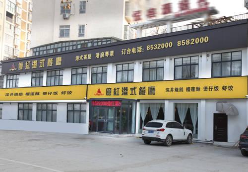 """中国餐饮协会:周口亿红港式餐厅获评""""中华餐饮名店"""""""