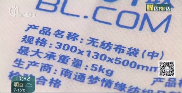 元旦起上海超市禁止提供塑料袋