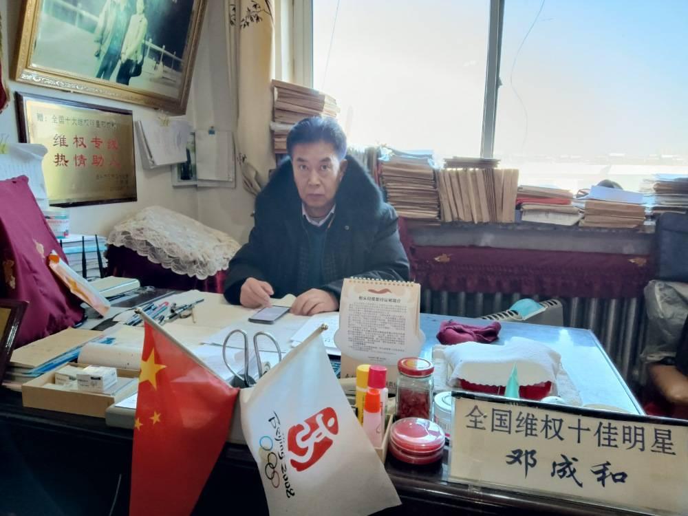 记全国维权十佳志愿者邓成和的故事