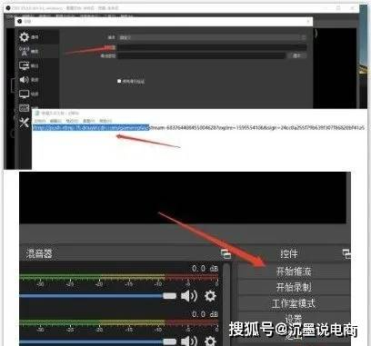 抖音星图OBS开播时,怎么能挂组件?