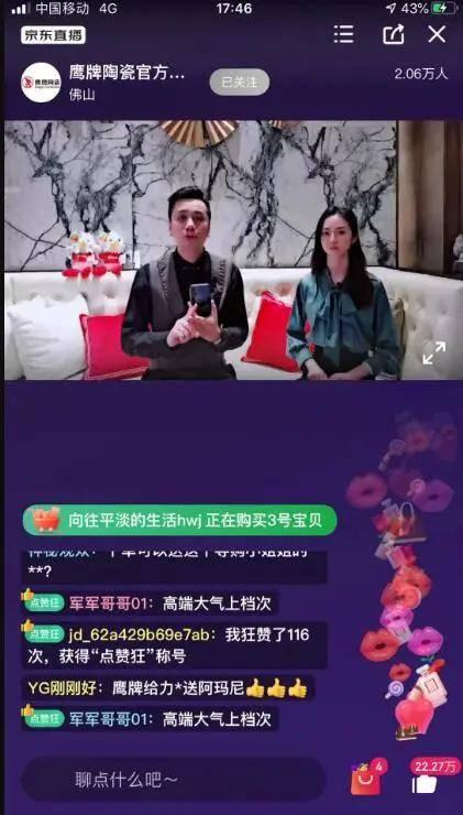 """鹰牌陶瓷膺""""2020线上消费者最喜爱的佛山品牌"""""""