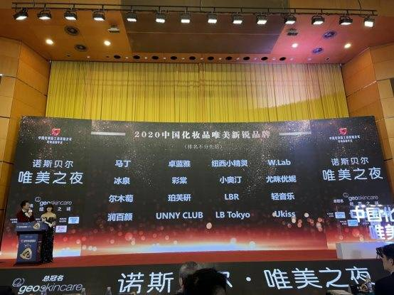 男士护肤新贵LBR品牌荣获2020年度中国化妆品唯美新锐奖!
