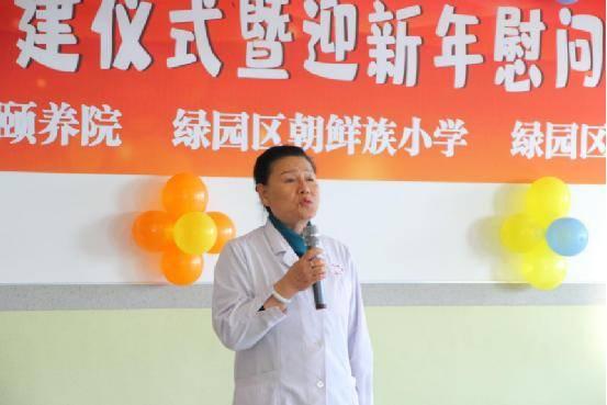 绿园区朝鲜族小学校校社共建仪式暨迎新年慰问联欢会