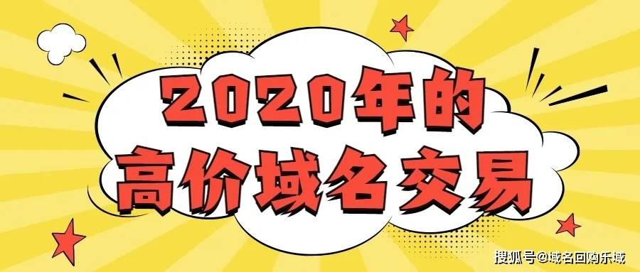 盘点2020年高价交易的.com域名,你都知道哪些?