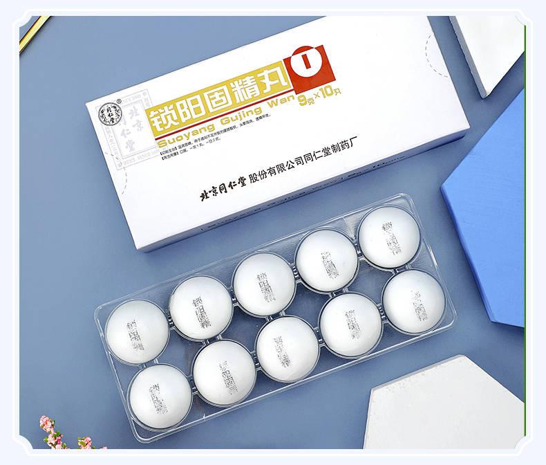同仁堂北京锁阳固精丸的功效如何 ?