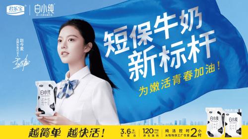 邀请安吉尔一年一度的温柔现场大片白亮相,成为中国青春营养乳制品的先锋