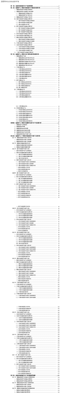 福建省龙岩市新能源汽车充电基础设施(充电桩)2021年版分析报告(政策规划)