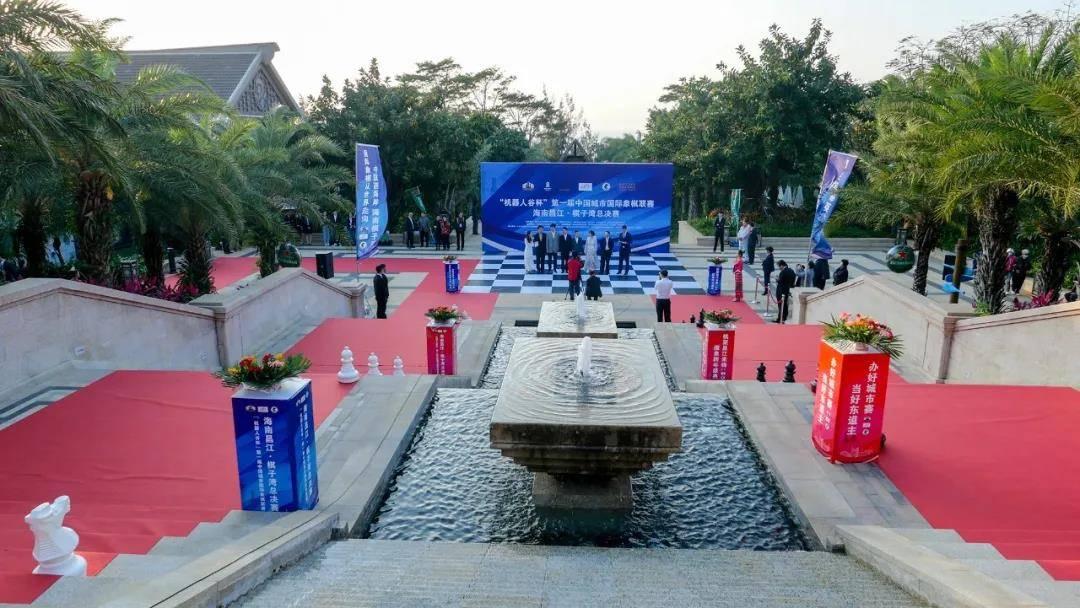 城市国象联赛海南昌江•棋子湾总决赛开幕 八队争夺冠军