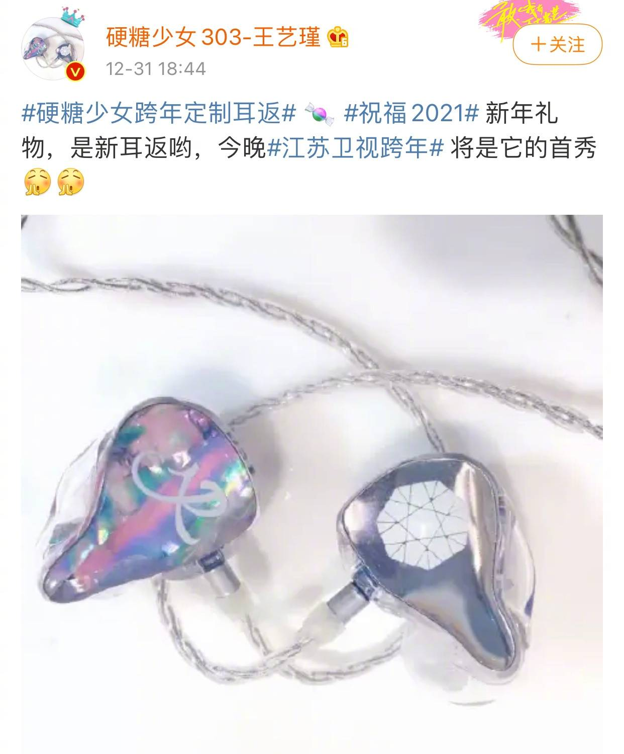 od: 硬糖少女跨年定制耳返