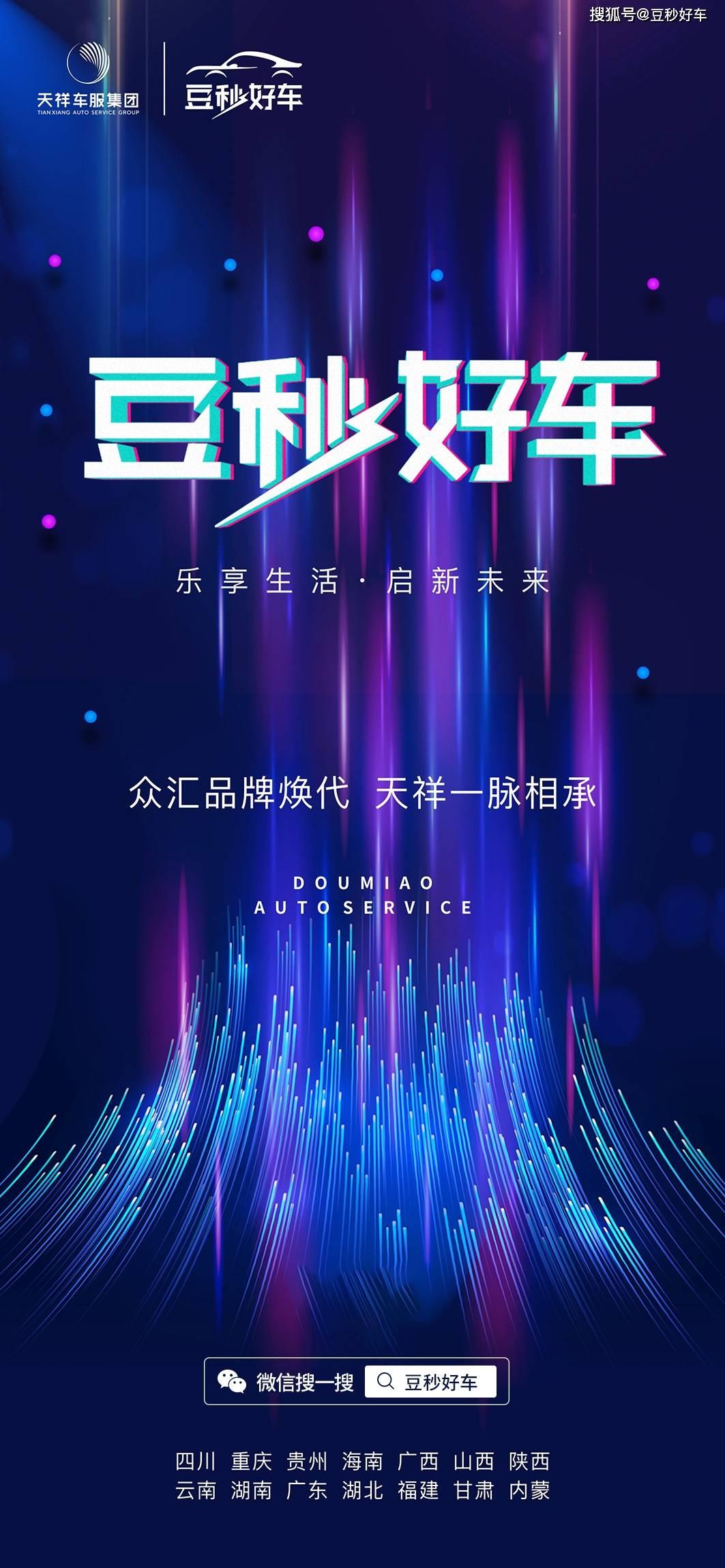 原文【官方公告】中汇汽车服务集团推出品牌复兴