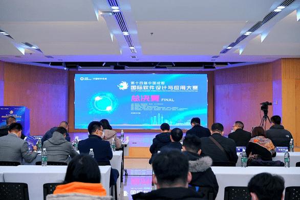 第十四届中国成都国际软件设计与应用大赛 总决赛成功举行,获奖名单公布!