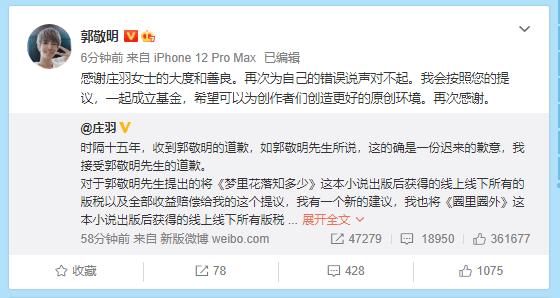庄羽建议成立反剽窃基金用以帮助原创作者维权