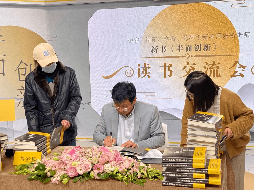 极客诗人和学者周洪桥在搜狐举行了