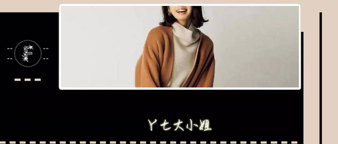 """原创             毛衣+大衣,优雅显瘦又有""""高级感""""~"""