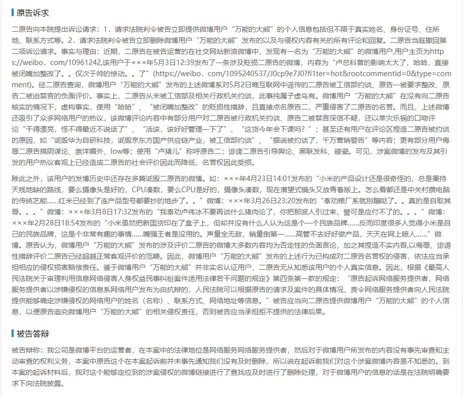 小米副总裁卢将起诉微博V《万能的熊》
