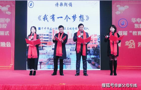 """华中师大一附中东原启城分校首届""""教育节""""圆满闭幕"""