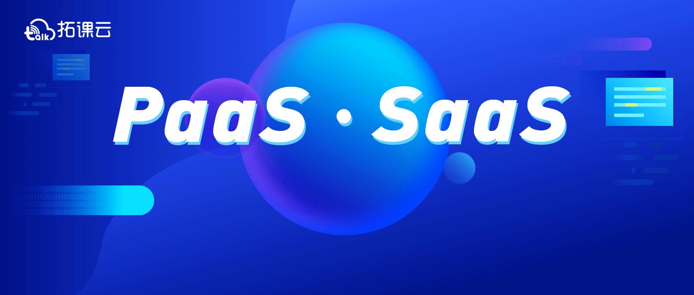 从平台即服务到SaaS业务,扩展云的实时音频和视频技术支持在线教育