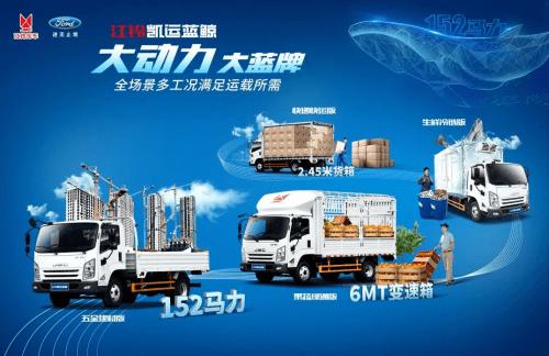 轻型卡车江铃凯云蓝鲸凭借其大功率、大蓝卡等诸多方面的优势赢得了用户的青睐