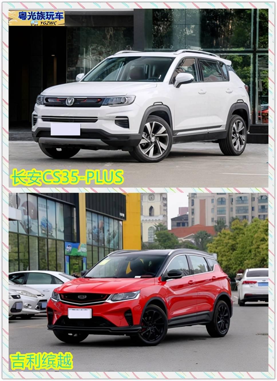 原两个选择,8万元SUV,吉利岳斌VS长安CS35PLUS