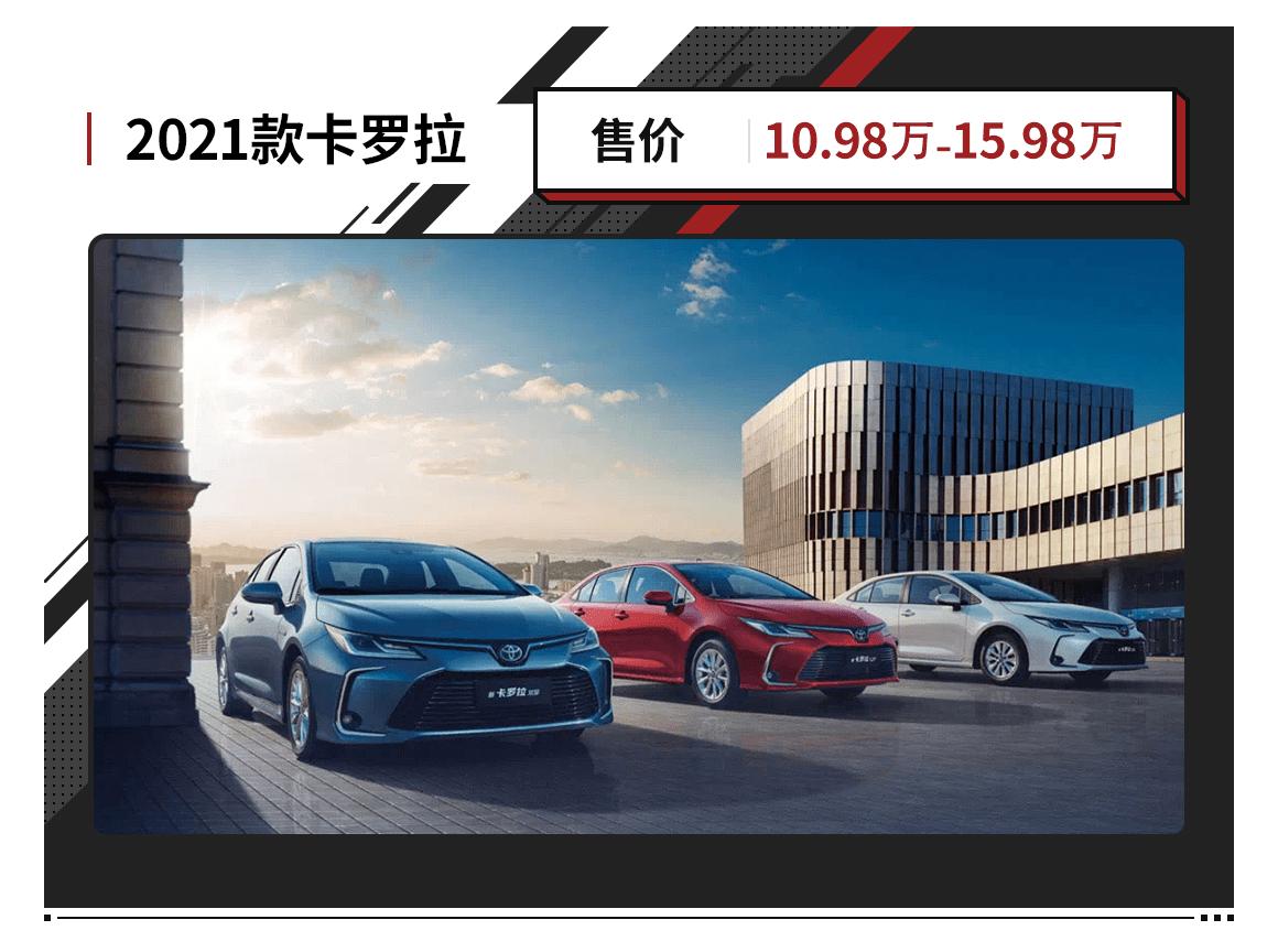 更便宜!10.98万起,丰田最好卖的轿车1.5L+CVT新款上市