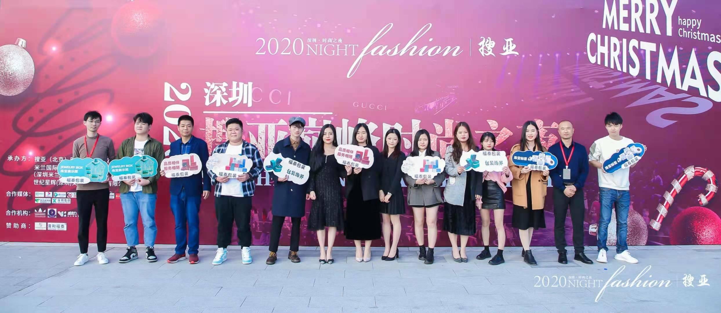 富泰包装在2020 Souya Peak时尚之夜隆重亮相