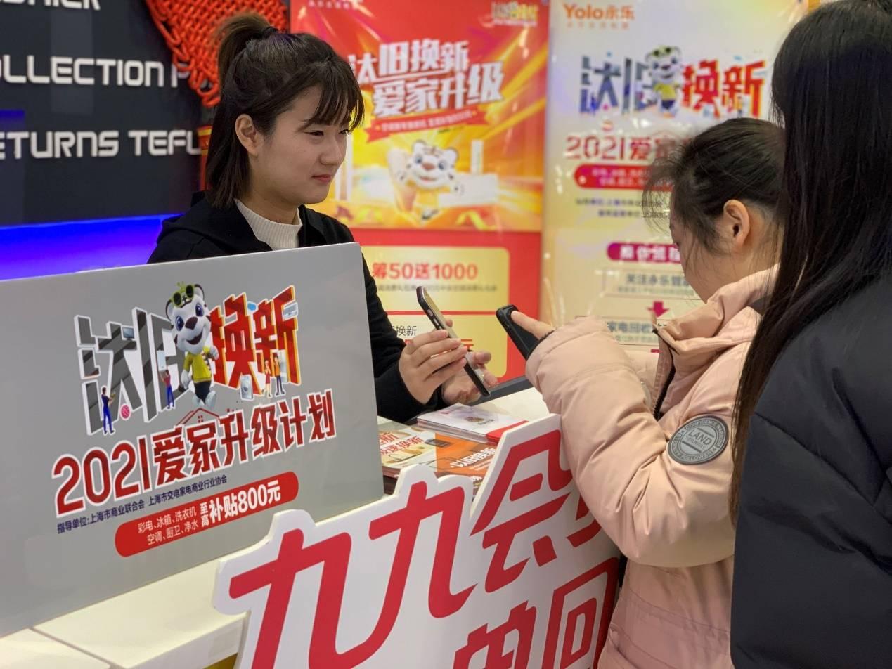 原来上海70%的消费者都有旧家电。国美永乐推出2021爱家升级计划