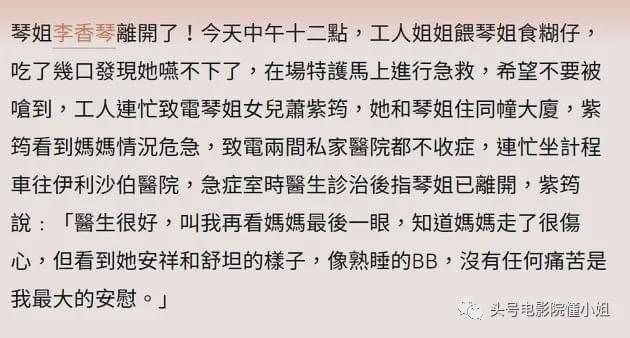 港剧名角李香琴去世,林峯晒亲吻照,和红颜知己男星相隔3月离开  第13张