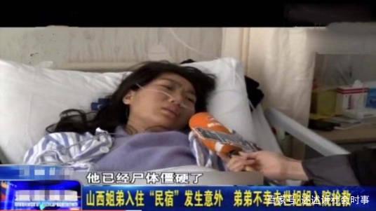 """姐弟俩旅行住""""民宿"""", 几天后却阴阳两隔,姐姐:当时以为感冒了"""
