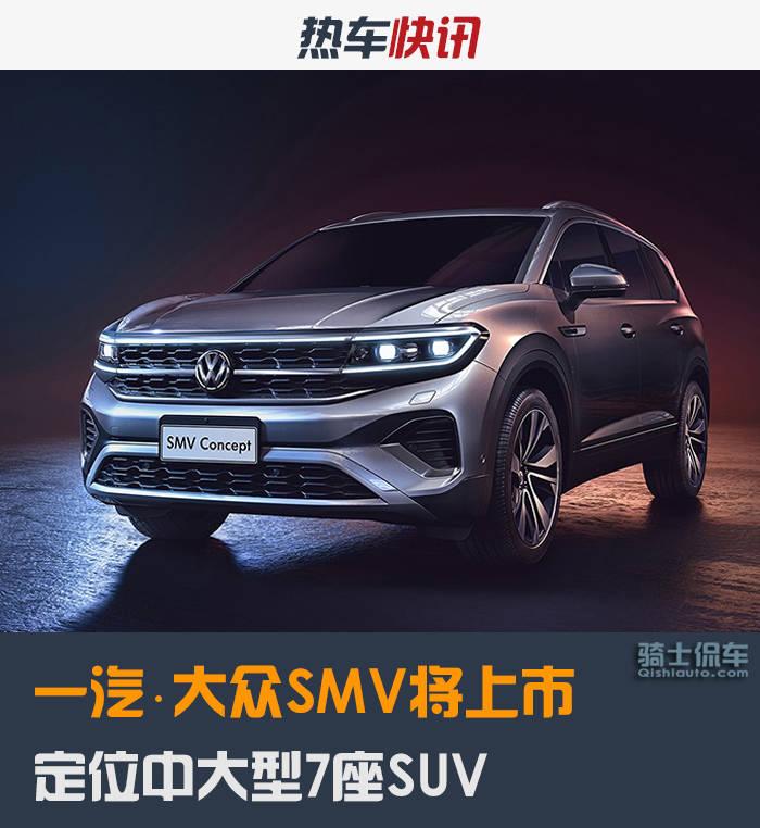 原厂大众粉等等,另一款7座的中大型SUV将上市,车身类似途昂