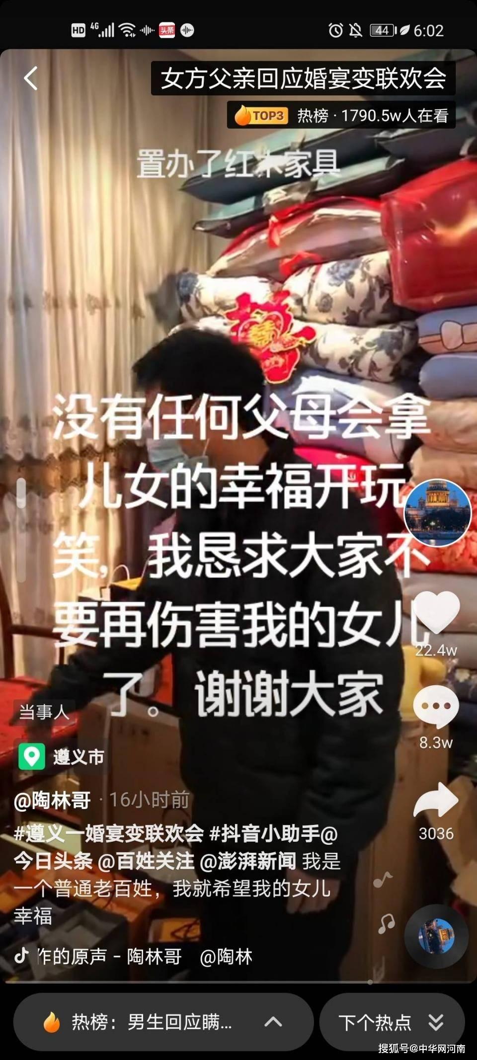 新郎买内衣不合身接亲被拒 新娘方回应:将一分不少退10万彩礼