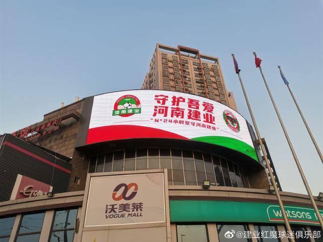 建业球迷包下商场LED屏幕 打守护河南建业标语