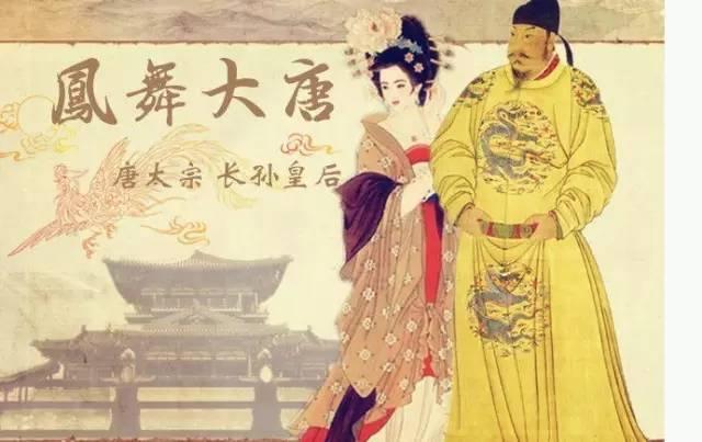 长孙皇后:武则天唯一无法超越的女人