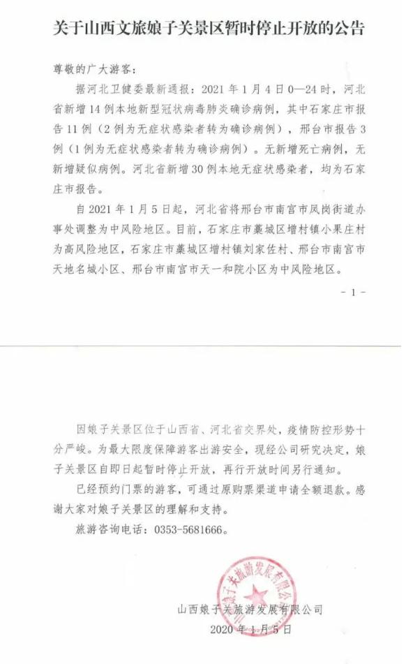 阳泉娘子关景区暂时停止开放