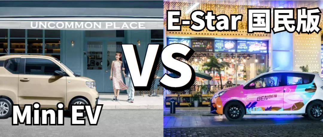 E-Star国家版VS洪光miniEV,国家滑板车将换车主