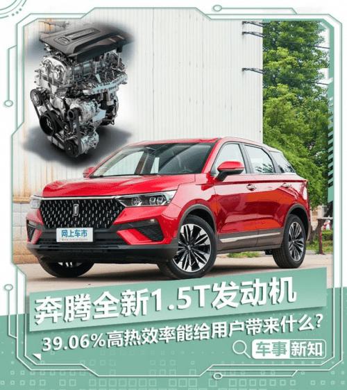 39.06%超高热效率的全新奔腾T77pro有什么作用?