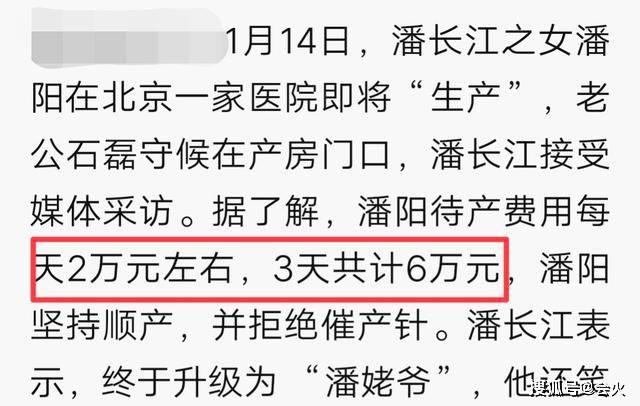 63岁潘长江祖孙三代同框,发怒追着外孙打,总裁女婿身价10亿  第12张