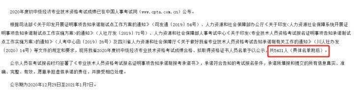 黑龙江2020年中级经济师考试时间是什么时候_中级经济师2020年考试时间