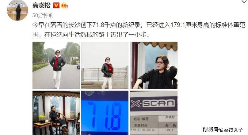 高晓松瘦身成功减肥30斤成背影杀手,路人偶遇误将他认作吴亦凡