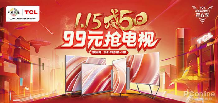 年关将近送福利 TCL 1.15威5日99元抢电视!