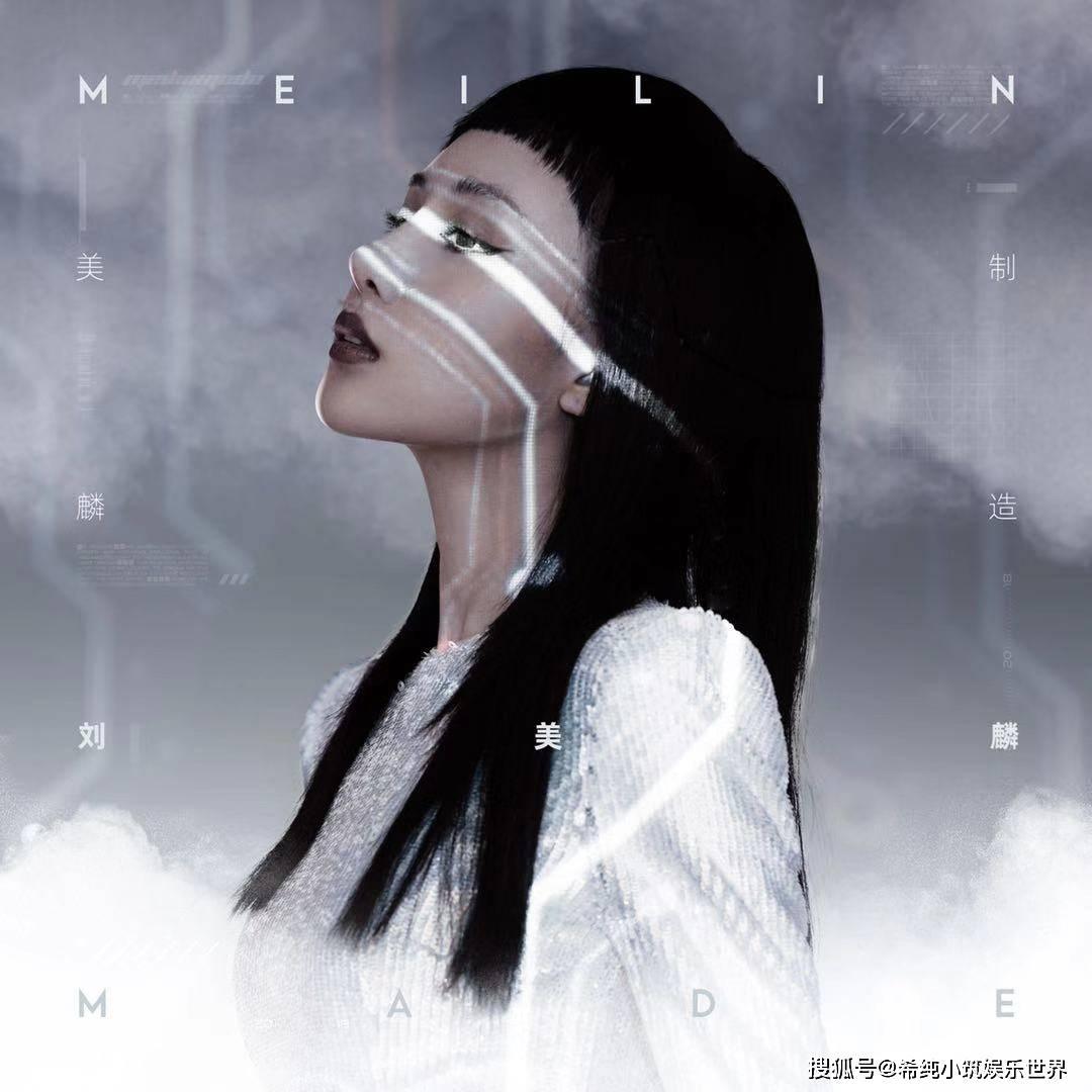 刘美麟发布新专《美麟制造》 新歌合作王以太碰撞出火花