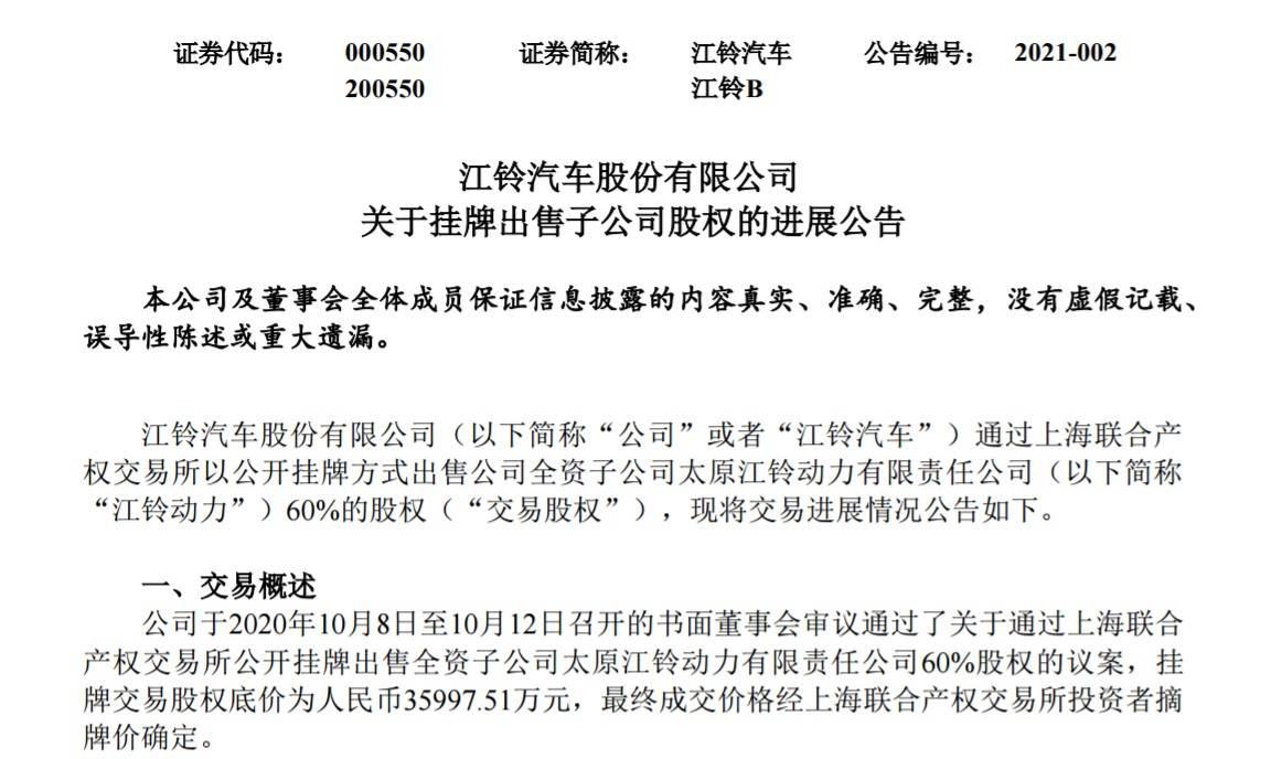 原价3.6亿!江铃汽车正式出售江铃动力60%的股权,昆明国有控股公司接管