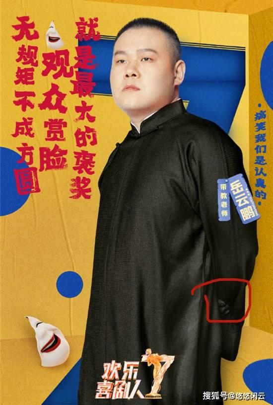 """""""欢乐喜剧人7""""定档,岳云鹏宣传照又被发现笑点,老婆继续补刀  第1张"""