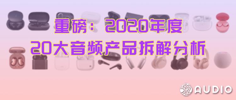 原重量:2020年20款音响产品拆解分析!