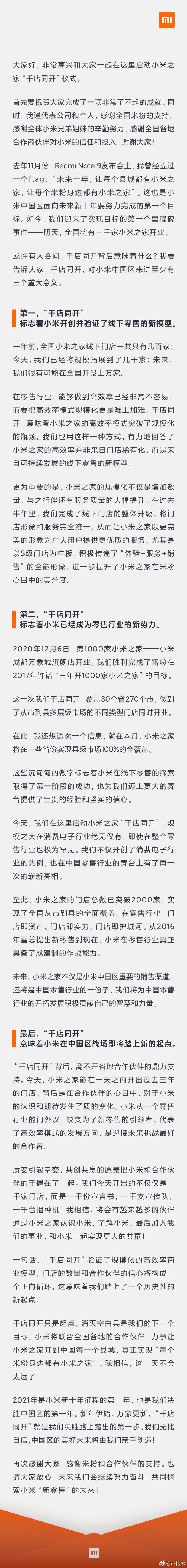 1003家小米之家在同时开业:刷新行业单日开店新纪录