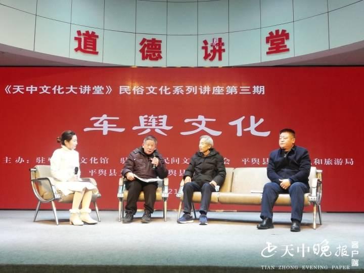 """《天中文化大讲堂》第三期""""车舆文化""""开讲"""
