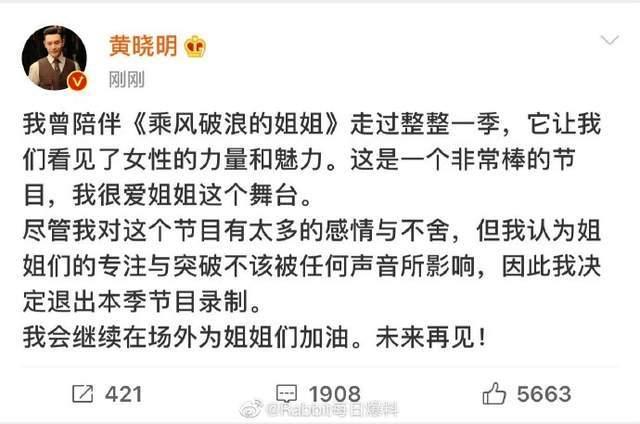 原黄晓明退出《郎姐2》,李菲儿处境尴尬。网民们对这对夫妇大喊大叫,要求他们完成整个过程