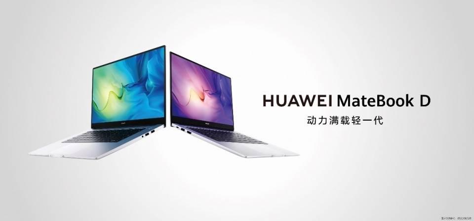 """华为新款笔记本电脑再爆料 软件方面是主要亮点或支持""""快应用"""""""