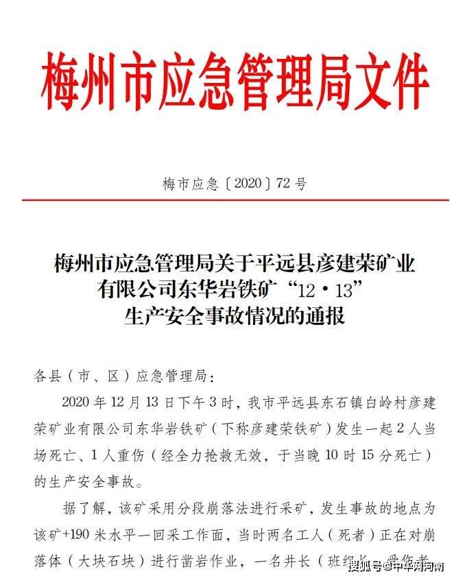 梅州通报一致3死铁矿事故:违章冒险作业致崩落体石块滑落
