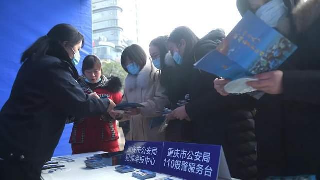 """庆祝首个人民警察节 重庆开展""""110宣传日""""主题活动"""